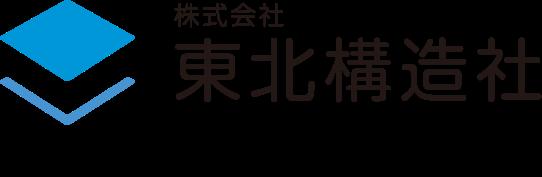 東北構造社 東京支店